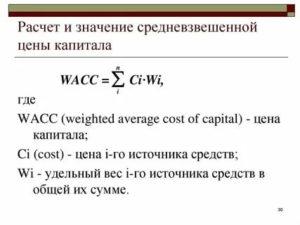 Как рассчитать средневзвешенную цену