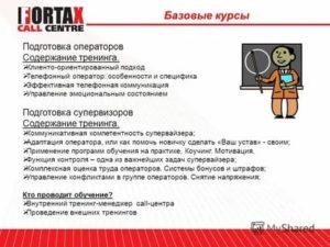 Какие обязанности у оператора call-центра
